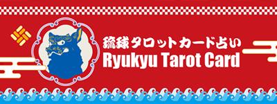 琉球タロットカード占い