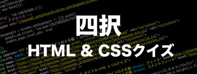 四択 HTML & CSS クイズ